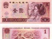 这种年份的一元纸币,它具备升值潜力的,你收藏了吗?