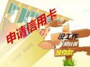 申请信用卡这样去操作,连农民工也可以申请信用卡