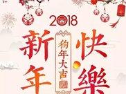 祝大家春节快乐,狗年旺旺,希望2018油价跌跌跌