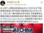 官方回应湖南驾车撞人男子系保外就医传言:今年2月底刑满出狱