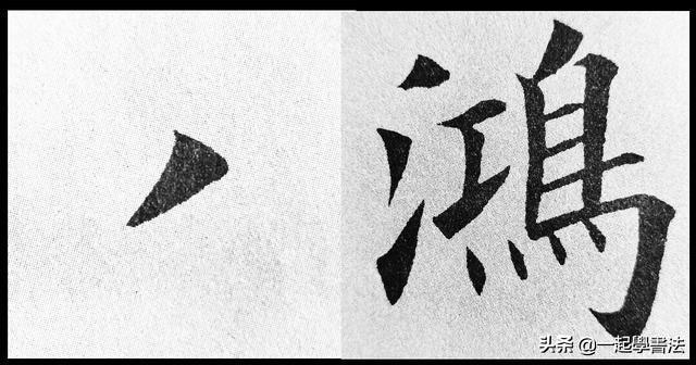 永字八法 毛笔字书写法则,欧体基本笔画特点与应用,初学必看