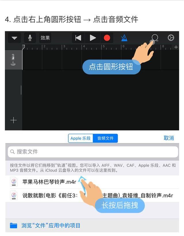 iphone库乐队简单谱子-苹果手机 也能换铃声了,教你一步换苹果流行歌曲铃声