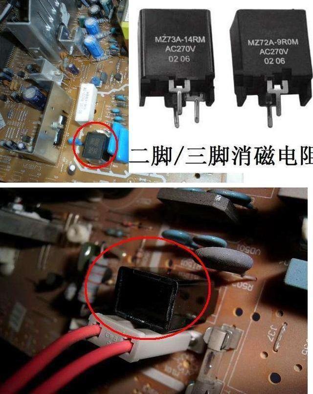 电路中的特殊电阻-消磁电阻
