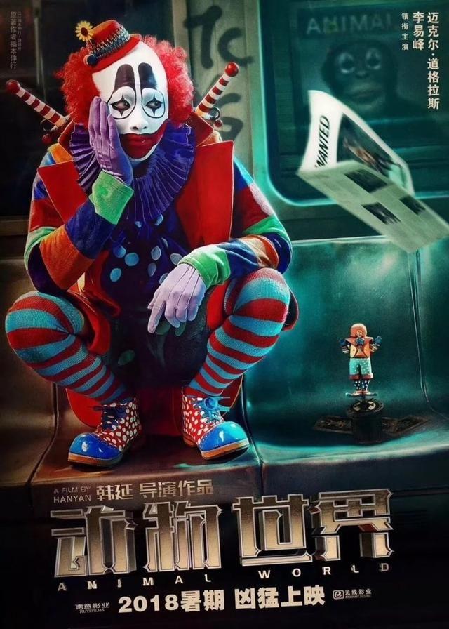 李易峰转型力作《动物世界》,哪怕做个小丑也要披荆斩棘