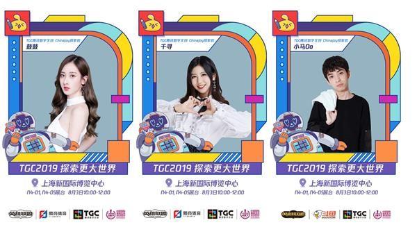 2019ChinaJoy 英雄联盟明星主播水友赛精彩来袭