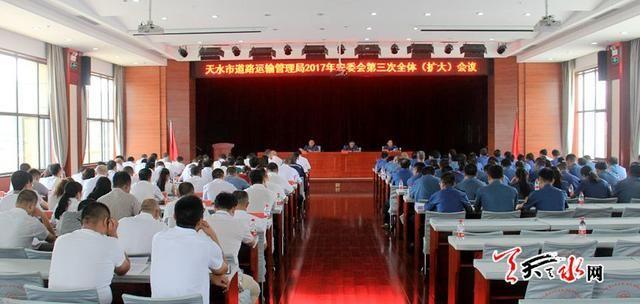 天水市道路运输行业安委会第三次会议召开