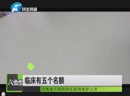 """河南省中医院医生护士成""""业务员""""  每人需拉5个人住院"""