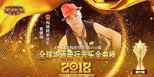 全球十大流行金曲_影视歌星鲁朝阳出席全球华语流行音乐金曲榜新闻发布会