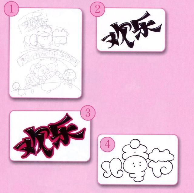 幼儿园手绘pop海报制作篇白底海报的制作过程