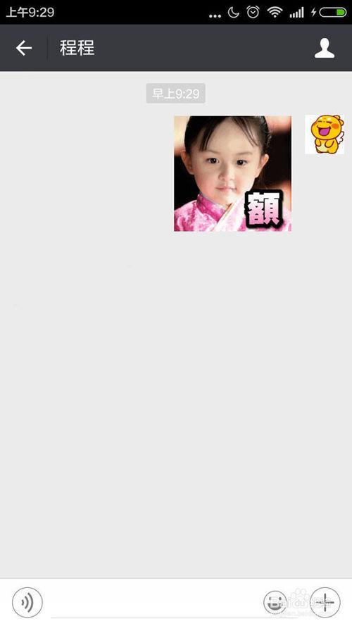 微信电脑里添加1动态一个女孩举手的表情图上的图片gif表情图片