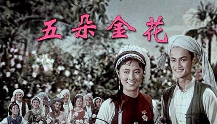"""电影《五朵金花》杨丽坤已于19年前离世, 另外""""四朵""""境况如何"""