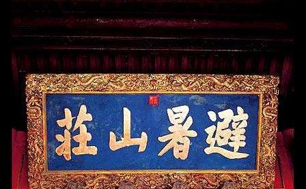 康熙皇帝一个错字,被挂几百年,竟然无人敢指出?真相原来如此