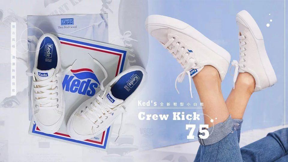 Ked's推出全新鞋型小白鞋!复古风格,更百搭、更显腿长!