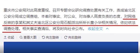 8月1日,重庆市公安局通报称,已责成渝北区公安分局成立调查组,依纪依法调查处理童小华与妻子李月相关情况。