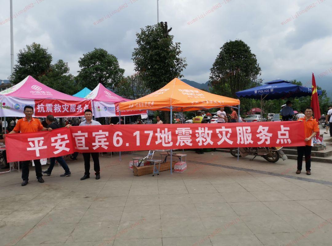 中国平安快速响应四川宜宾长宁地震