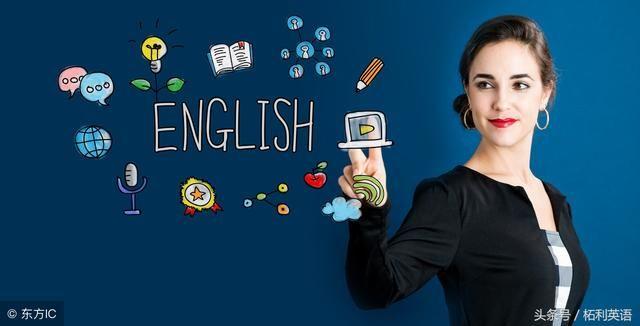 零基础日常英语如何从头学起?怎么入门?