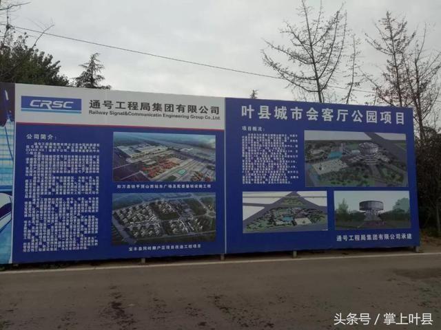 [转载]叶县新地标,城市会客厅公园了解一下?