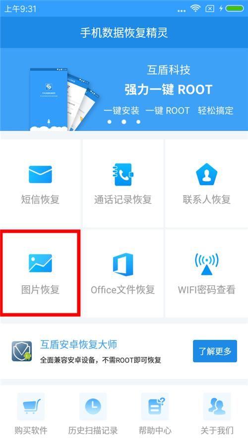 华为手机相片误删怎么恢复图文教程