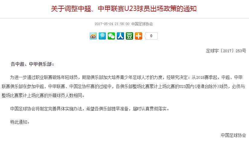中国足协召55人在拉萨集训憋大招?重塑国家队