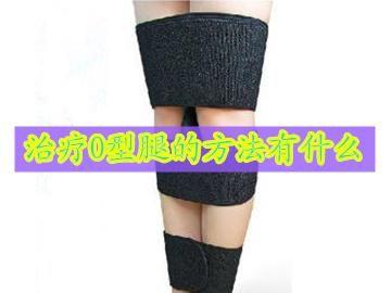 治疗O型腿的常见方法有什么