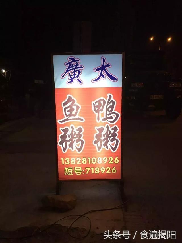 食遍揭阳特色老店之:广太鸭粥
