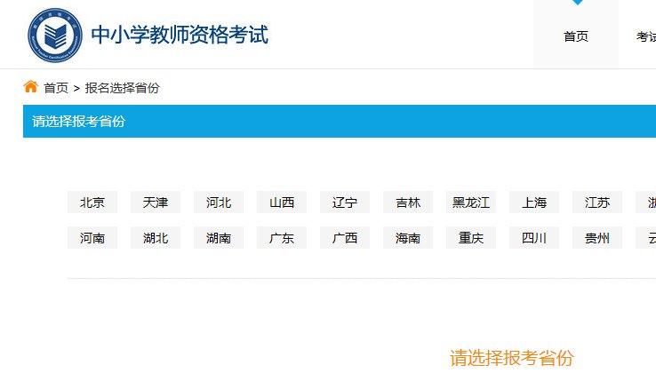 2019上半年江西中小学教师资格证报名入口:nt