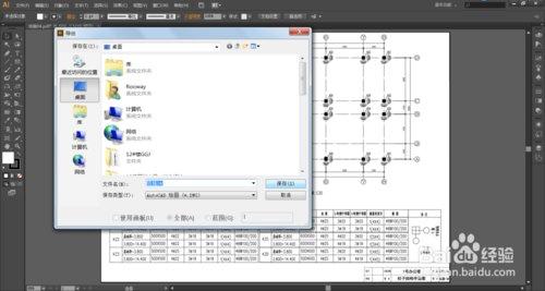 AI中v图纸和镂空图纸、画布、图片并旋转CAD图纸f3p导出图纸图片