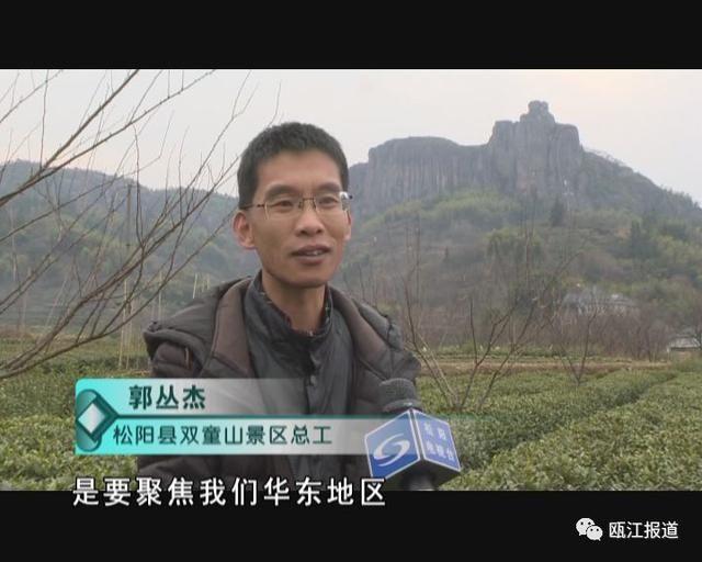 """松阳双童山景区建玻璃栈道,主打""""高空运动""""牌"""