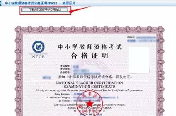 快速打印教师资格证考试合格证明流程