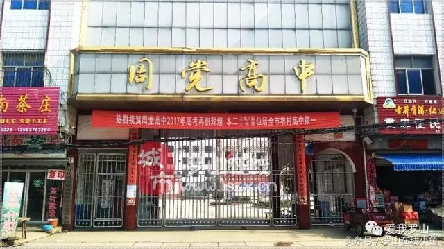 罗山周党镇新鲜出炉的朋友,照片圈都在看,你见信息淄博市v朋友高中图片