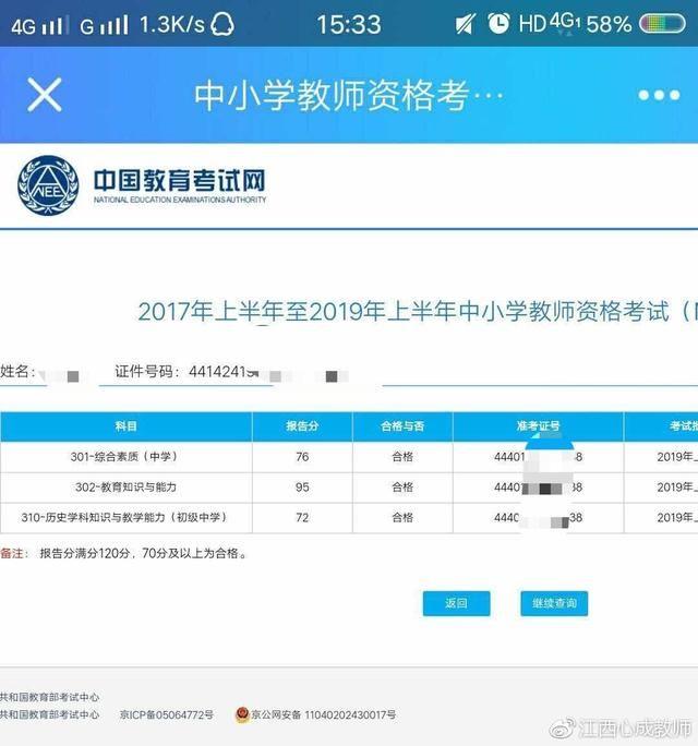 (查分)2019年上半年教师资格证笔试成绩查询通