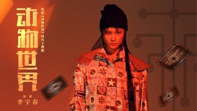 《动物世界》同名主题曲mv发布,李宇春倾情演唱,道尽人性善恶