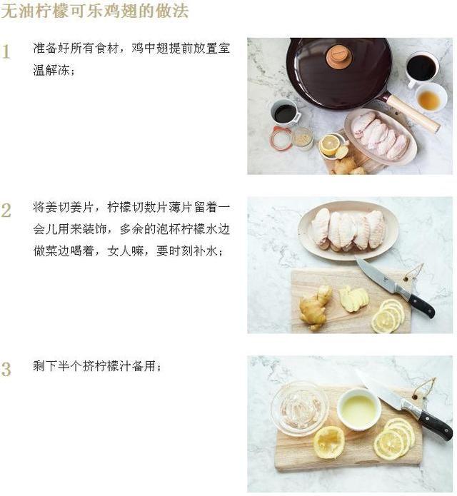 无油柠檬可乐鸡翅的做法步骤图,怎么做好吃