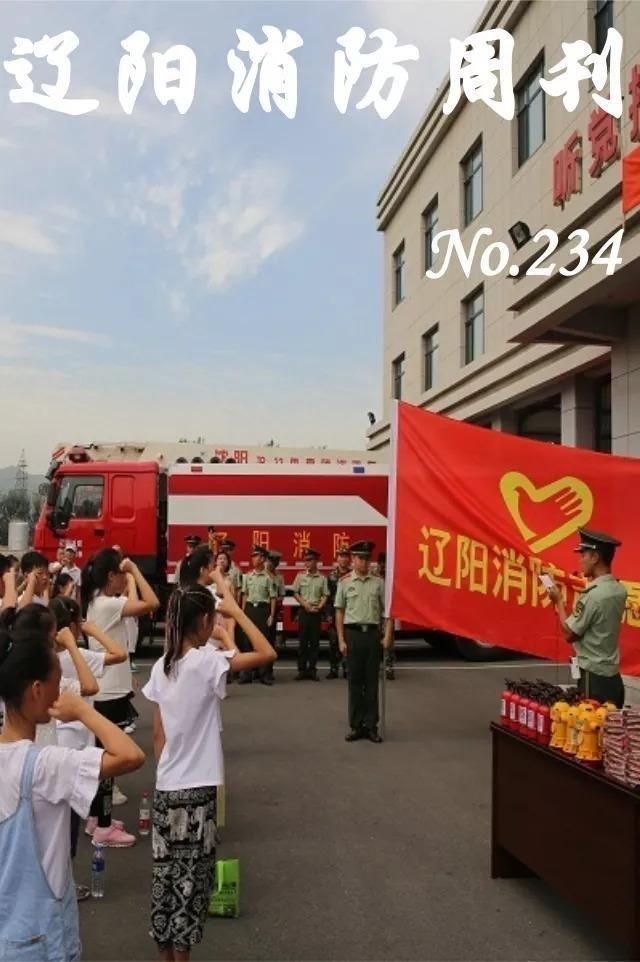 """转辽阳消防支队圆满完成""""小企鹅暑期消防夏令营""""活动"""