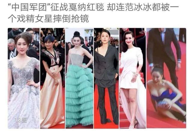 2018戛纳影片节,邢晓红栽倒腾,马苏顶赖红地毯不走