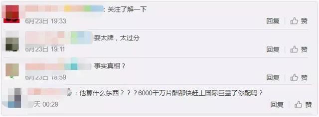 王千源6000万天价片酬是真的吗?