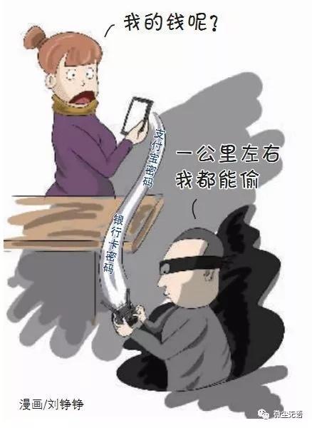 一公里内都能偷!三明警方破获一起新型盗刷银行卡案!