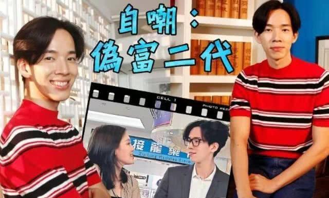 入行8年终成功入屋 TVB新晋小生自称伪富二代 靠当司机赚钱