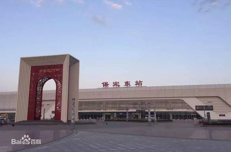 保定东站保定东站,位于河北省保定市莲池区,是北京铁路局管辖下的一等