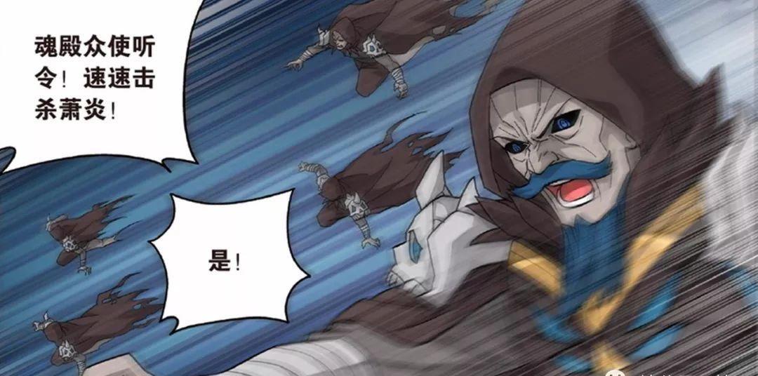 斗破苍穹漫画第788话:萧熏儿祭出金帝焚天炎V漫画书图片