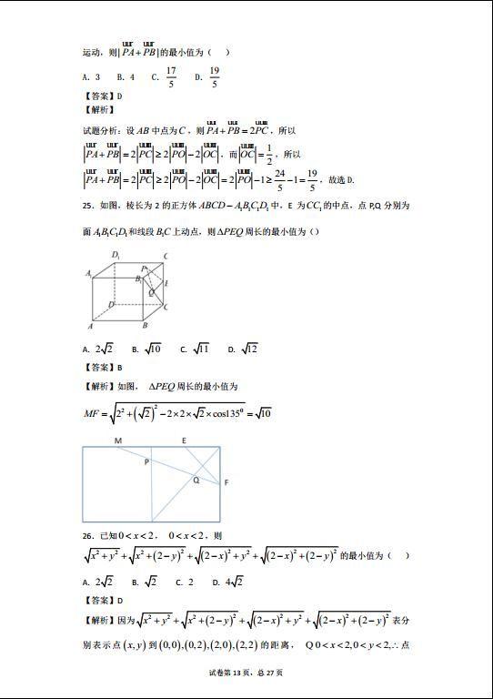 高中数学圆锥曲线中距离最值问题27页试题汇编(附小论文 答案)