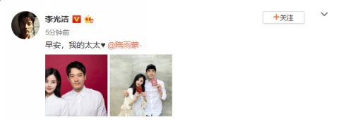 李光洁晒结婚照宣布结婚喜讯 搂太太隋雨蒙肩膀尽显霸气_乐投体育官网