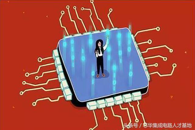 """中国集成电路产业的""""人才荒""""告急,企业靠""""抢人""""能维持"""