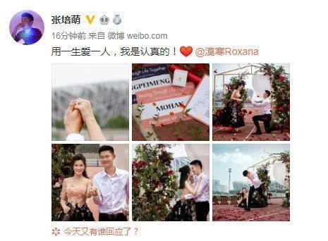百米飞人张培萌在微博晒照,张培萌求婚张漠寒视频