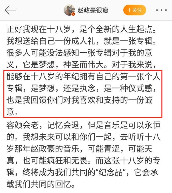 创作少年赵政豪发长文 预告将发行第一张个人专辑