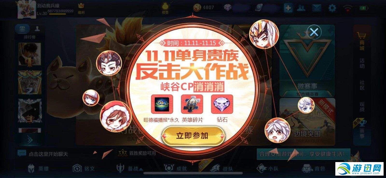 王者荣耀峡谷cp消消乐活动玩法规则及奖励详解