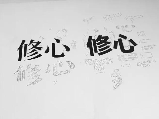 """我先在纸上打印了宋体与黑体,通过比较后,我选择了以黑体为基本体进行设计,因为宋体笔画结构相对复杂,而黑体笔画单纯,比较符合我心中对""""修心""""二字的定位."""