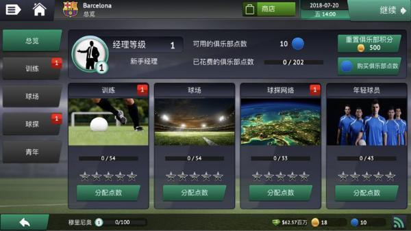 苹果谷歌全球推荐 正版足球经理手游今日登陆