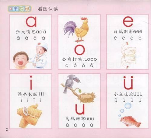 2018幼兒園大班拼音順口溜_幼兒園聲調的標法口訣
