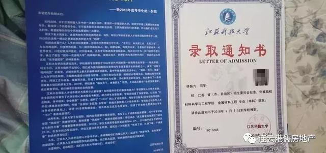 推荐:连云港高考少年:面对家庭困难,变压力为动力,赢得美好未来!